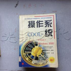操作系统COOL.Linux+windows2000---[ID:474928][%#239C2%#]---[中图分类法][!TP316操作系统!]