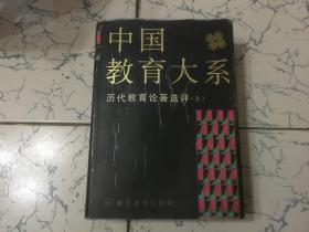 中国教育大系;历代教育论著选评(上)