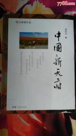中国新天府