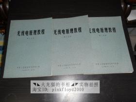 无线电原理教程 第一、二、三分册 3本合售(65年1版1印)