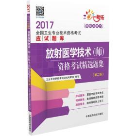 2017放射医学技术(师)资格考试精选题集(第二版)