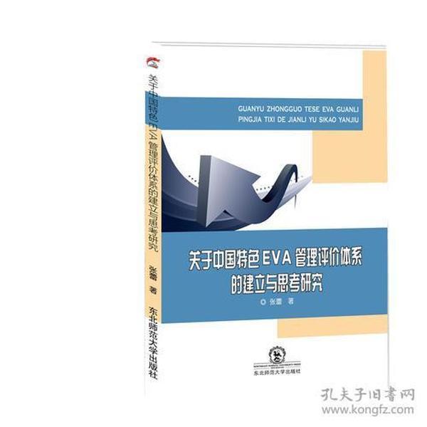 关于中国特色EVA管理评价体系的建立与思考研究