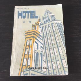 HOTEL 旅馆 《英语学习》读物丛书 杨光慈 注释