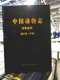中国动物志(16开精装 全148册 原箱装)