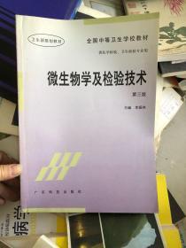 微生物学及检验技术 第三版