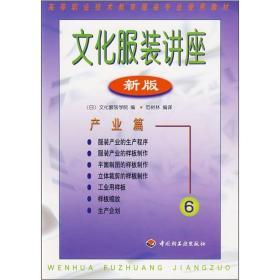 高等职业技术教育服装专业使用教材·文化服装讲座:产业篇6(新版)