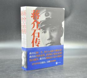 《蒋介石传》