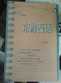 东游西话(书趣文丛第六辑上•4)