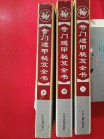 奇门遁甲秘笈全书(最新注释 套装上中下册)