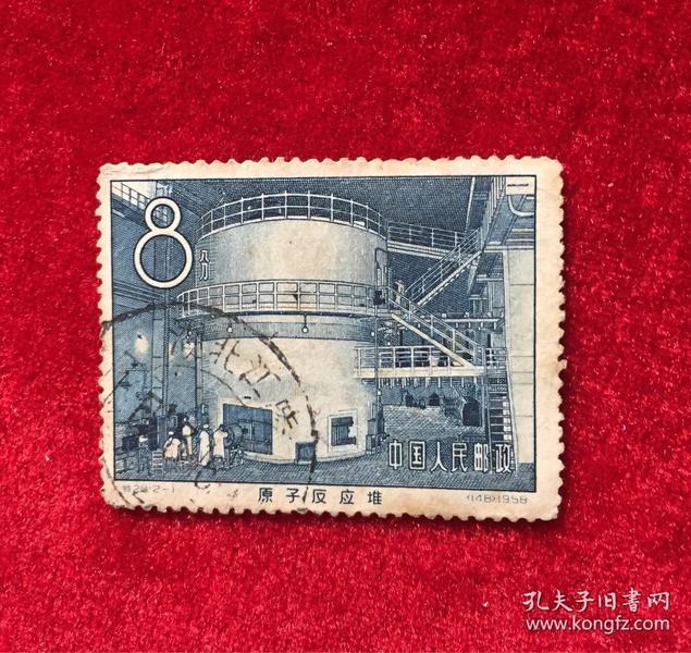 我国第一个原子反应堆和回旋加速器  套票 特28
