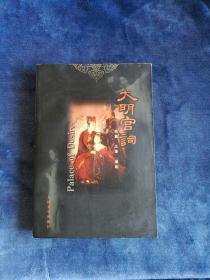 大明宫词 剧本 2000年 一版一印