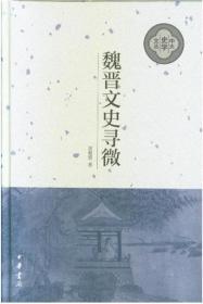 《魏晋文史寻微》(中华书局)