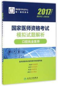 97871172316642017-口腔执业医师-国家医师资格考试模拟试题解析-权威修订
