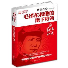 碧血丹心:毛泽东和他的麾下将领