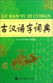 正版包邮n1/古汉语字词典/9787500675617/O7-7