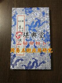祖传手抄本 朱氏妙诀 痘症专科 治疗痘类中医古籍线装书