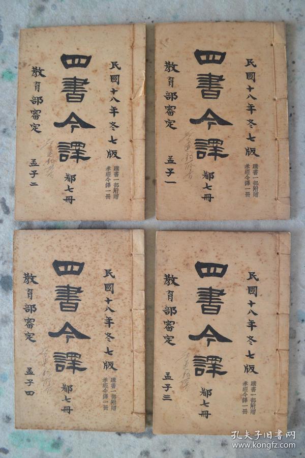 民国十八年冬七版《四书今译·孟子》1~4册全 全场包邮