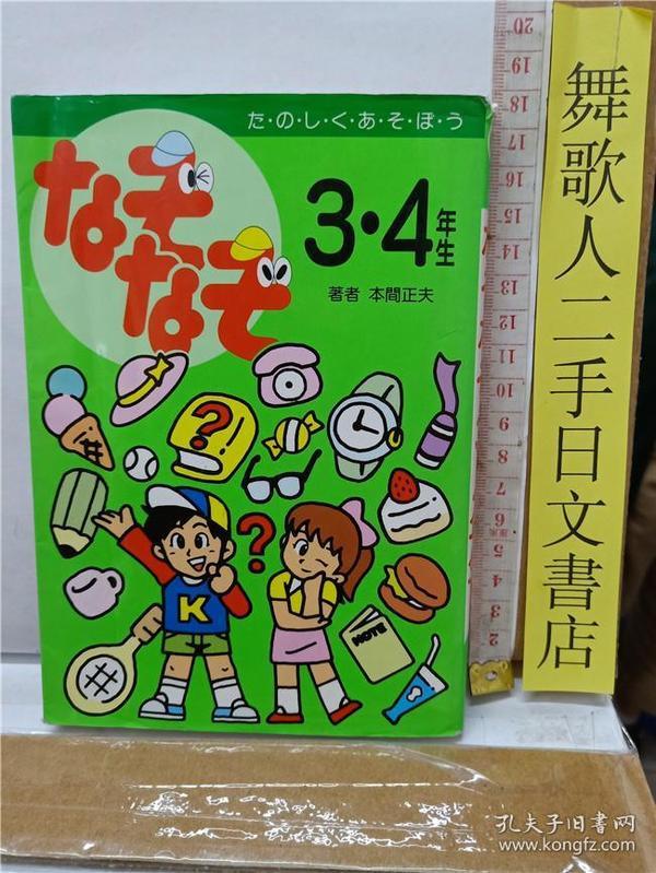 たのしくあそぼう なぞなぞ3.4年生 本间正夫  日文原版32开儿童读物 图文并茂