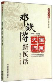 国医大师亲笔真传系列:邓铁涛新医话(2000~2013年)