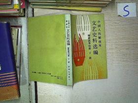 中国人民解放军文艺史料选编.解放战争时期.下册.**