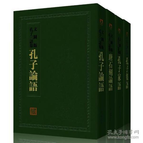 中国历代绘刻本名著新编:孔子三语集(精装)