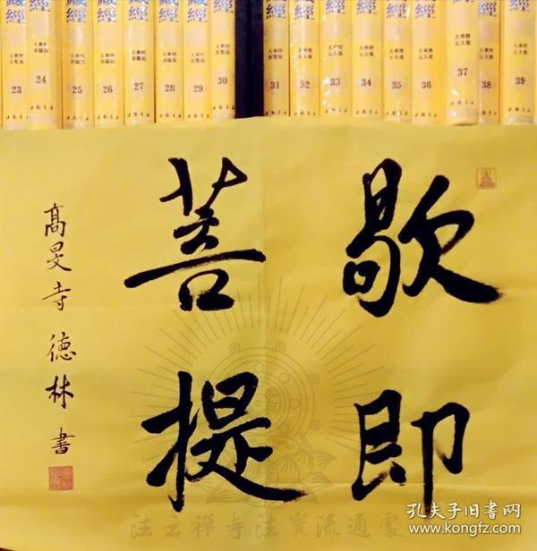 【保真】来果和尚临济宗衣钵传人德林大和尚高旻寺住持德林长老百岁高僧德林法师书法『歇 即 菩 提』Chinese famous monk calligraphy