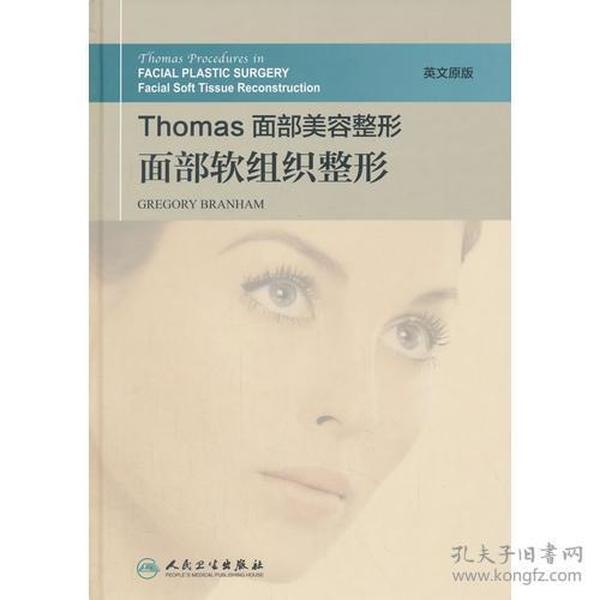 Thomas面部美容整形:面部软组织整形