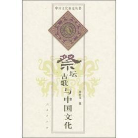 祭坛古歌与中国文化