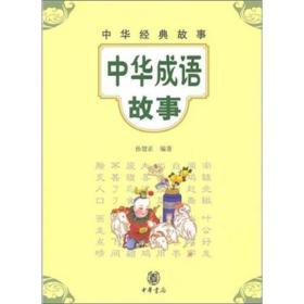 中华经典故事 中华成语故事