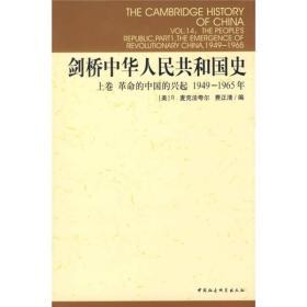 剑桥中国史(箱装精装版全十册)剑桥中华人民共和国史--革命的中国兴起(上卷)(系列书不单发)