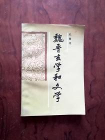 【魏晋玄学和文学  1版1 近全品