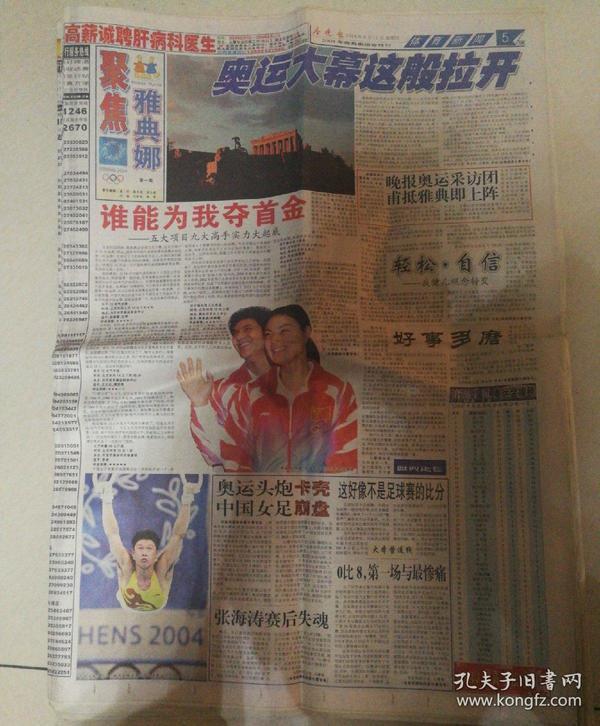 今晚报 2004年雅典娜奥运会特刊-聚焦雅典娜 第1-20期全(每期对开4版)