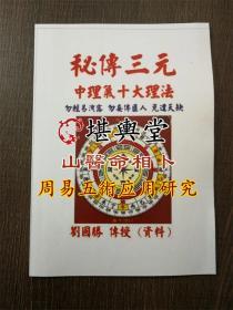 刘国胜 三元中理气 杨公风水十大理气些子大法 风水书籍资料
