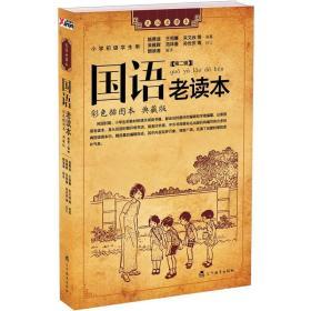 国语老读本·第2辑(彩色插图本·典藏版)