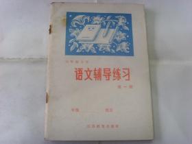 六年制小学 语文辅导练习  第一册