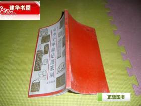 邓小平革命足迹篆刻 一版一印  W4