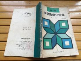 详解中学数学公式集(第1集)