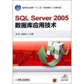 SQL Server 2005 数据库应用技术(计算机类)