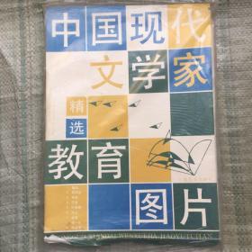 外国文学家精选教育图片(9张全)+中国文学家精选教育图片(9张全)   共18张   包邮
