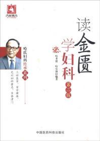 哈氏妇科传承系列:读金匮学妇科(第二版)