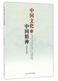 中国文化与中国精神