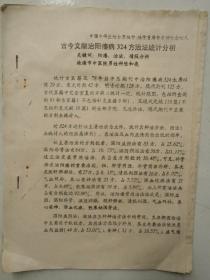 古今文献治阳瘘病324方治法统计分析