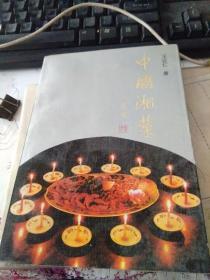 中国湘菜 一版一印