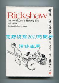 【簽名本】Rickshaw: The Novel Lo-t'o Hsiang Tzu(老舍《駱駝祥子》英文譯本,讓·詹姆斯翻譯,1979年初版精裝,譯者讓·詹姆斯簽贈)