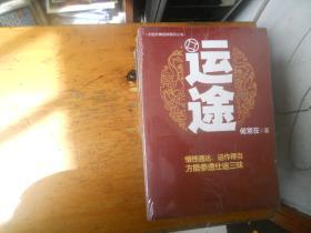 运 途  全套全集1-4册 (运途1+运途2+运途3+运途4)