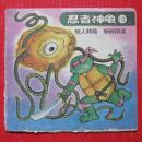忍者神龟10,彩绘版,81年,天津--老版老印彩色连环画、小人书甩卖-实拍-包真