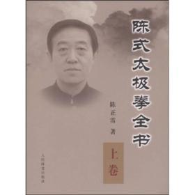 陈式太极拳全书·上卷