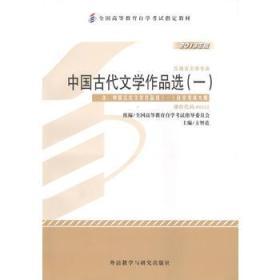 2013年版中国古代文学作品选(一)汉语言文学专业 课程代码:00532