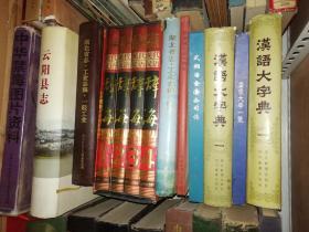 汉语大字典·第一册