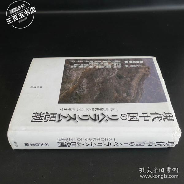 现代中国のリべラリズム思潮(精装566页)八五品